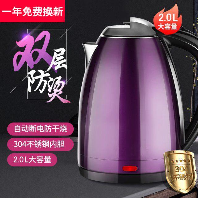 半球电水水壶烧水壶自动断电电热水壶开水壶活动礼品大容量电水壶