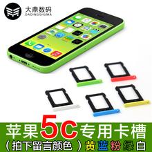 苹果专用iPhone5C手机专用卡槽5C卡托sim卡套卡座全新SIM卡托卡槽