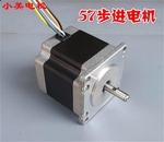 心杯57步进电机 1Nm 大扭力步进电机 57步进马达 3D打印机马达