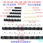 多功能气管夹卡座多管管座电缆线管夹TMA-04 06 08 10 12 16 20