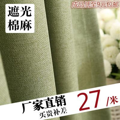 现代简约定制纯色棉麻窗帘成品亚麻布料全遮光布卧室客厅加厚特价