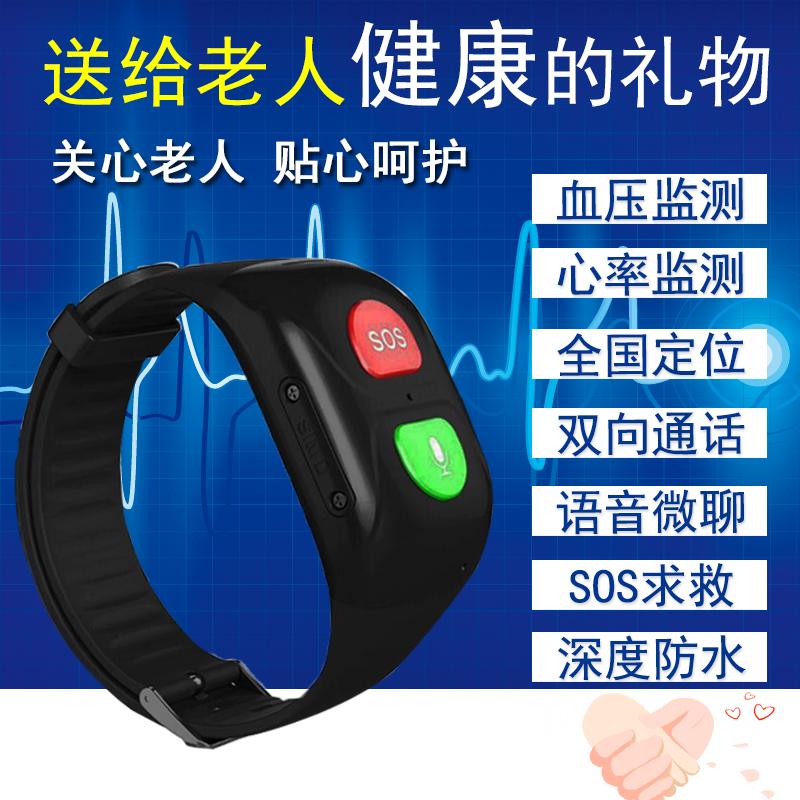新款gps老人定位手环智能电话手表跟踪追踪器防水防走失痴呆老人