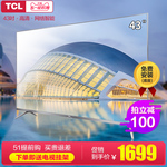 tcl43寸液晶电视