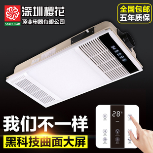 樱花五合一卫生间风暖浴霸灯集成吊顶嵌入式家用浴室暖风机取暖器