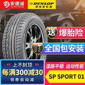 邓禄普进口265/45R21 SPORT 01 104W英菲尼迪QX70捷豹AMG汽车轮胎