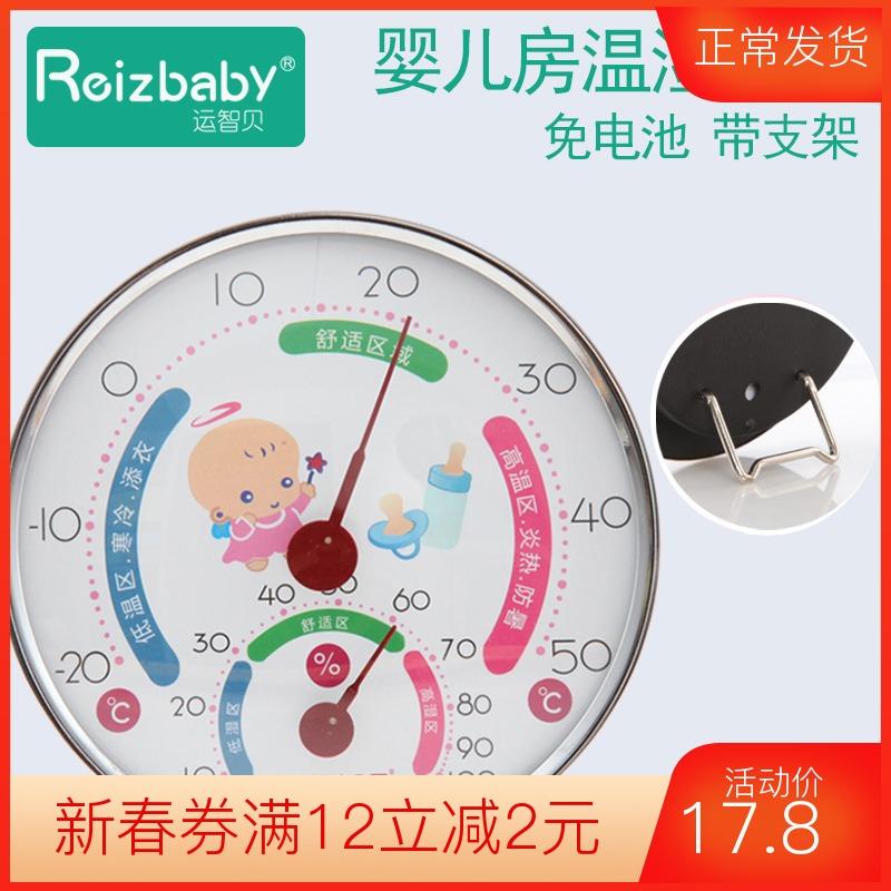 【免电池】运智贝婴儿房温湿度计带支架家居用室内温度计湿度计