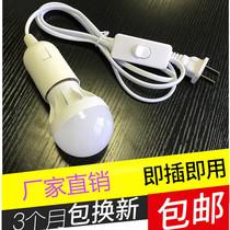 LED节能灯泡床头灯壁灯插座式插电带开关楼梯厨房照明喂奶小夜灯