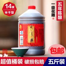 五年陈糯米花雕酒5斤 包邮 绍兴黄酒 半干型14度 加饭特产桶装