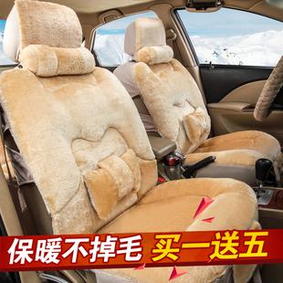 2017比速T3冬季毛绒坐垫别克老君威新君威君越凯越全包围汽车座套