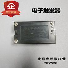 中联光学批发生产大功率电子触发器13.5kw通用丝印晒版机触发器