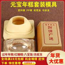 宝硬蒸模自制年糕模果冻猪皮冻红糖糕可重复使用多次 烘焙注塑金元