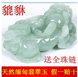 Authentic jade jade pendant handmade wishful lucky jade king large 貔貅 皮 皮 挂 玉 jade jade pendant men and women