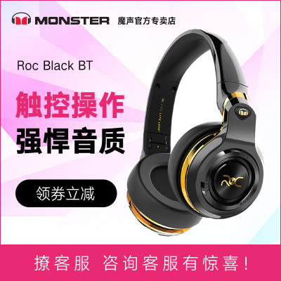 MONSTER/魔声 ROC BLACK PLATINUM Wireless无线蓝牙头戴式耳机罗