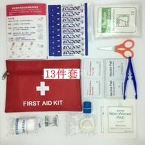 迷你急救包医疗包定制初级家庭外伤护士装备儿童绷带救生包小号创