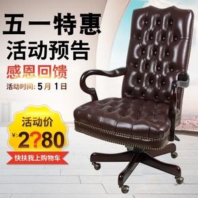 美式老板椅子家用办公椅转椅座椅会议椅职员椅真皮实木出口电脑椅