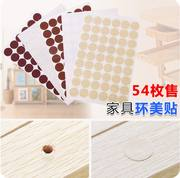 Furniture cabinet wardrobe self-adhesive sealing stickers cover ugly cover screw hole stickers perfect stickers three-in-one stickers dust stickers