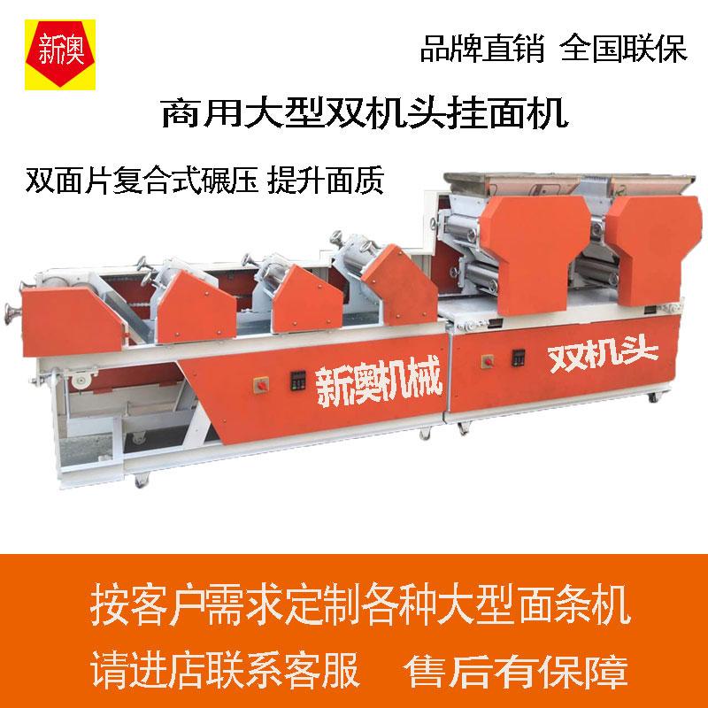 大型双机头压面机商用自动爬杆挂面机一次成型复合式碾压面条机8