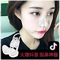隐形美鼻神器鼻子变小高翘鼻隆鼻垫高缩小鼻翼鼻梁增高挺鼻矫正器