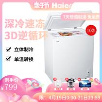 升商用家用大容量冷冻冷藏冰柜518HD518BDBC海尔Haier