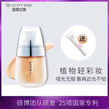Quality girl liquid foundation cream, moisturizing cream, moisturizing, brightening, skin color, oil control, concealer, durable makeup, nude makeup girl.