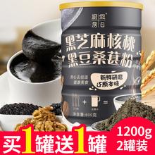 黑芝麻核桃黑豆粉现磨熟黑芝麻糊即食三桑葚粉代餐营养早餐食品