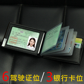 男士驾驶证皮套卡包超薄软机动车驾照夹本行驶证卡套多功能证件包