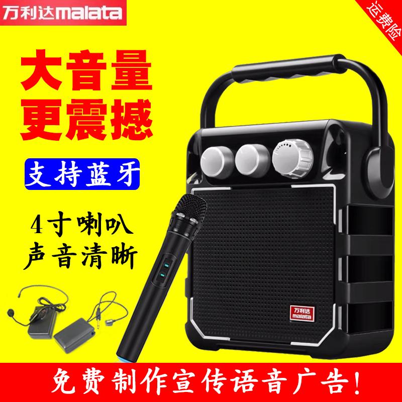 万利达无线蓝牙小喇叭小蜜蜂扩音器教师麦克风户外宣传便携式音响