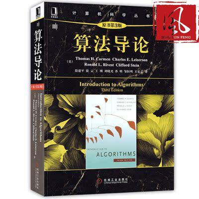 现货 算法导论(原书第3版)中英文版 第三版 理论数学算法计算机软件教程算法圣经教材 计算机科学与电气工程书籍9787111407010