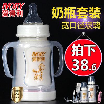 爱得利奶瓶 新生婴儿奶瓶玻璃宽口径宝宝带手柄吸管保护套防摔耐