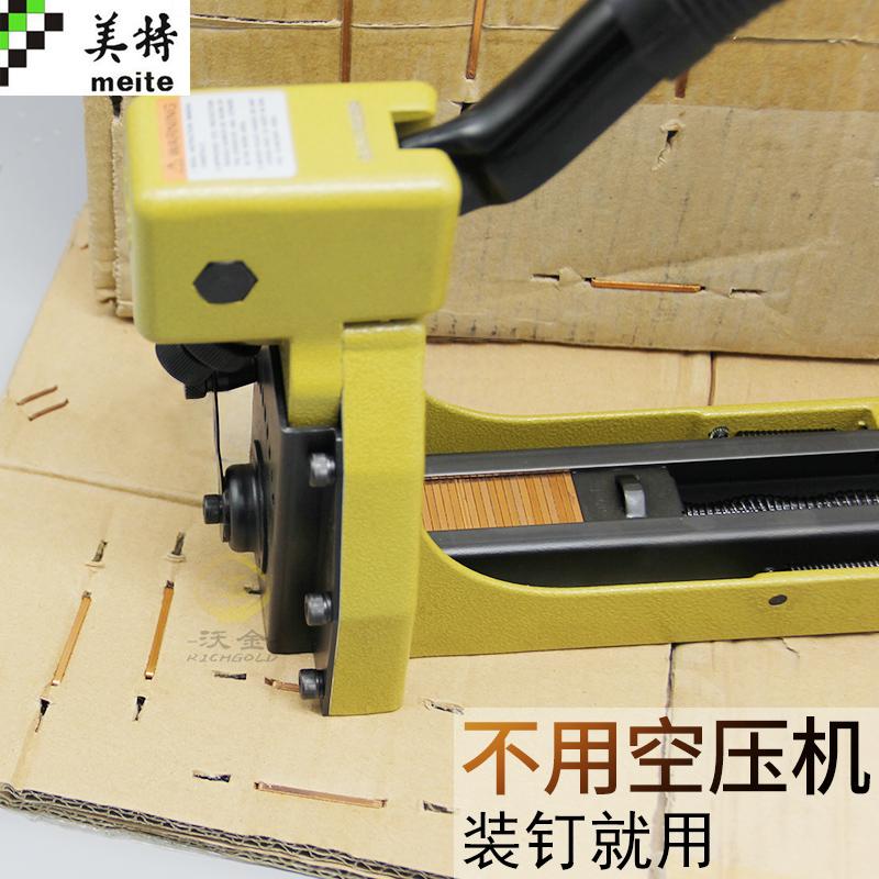 美特HB3515 HB3518 纸箱钉机 订纸箱钉机 纸箱封箱打钉机 封箱机