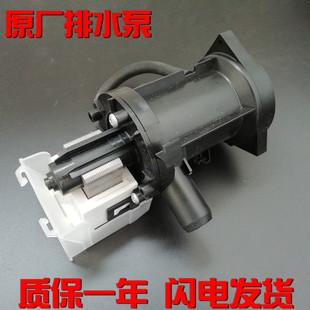 LG滚筒洗衣机配件WD-NH0430N/NH2410D/N12155D/N80041排水泵电机