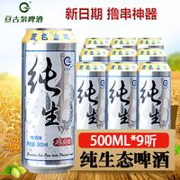 纯生啤酒小麦啤酒鲜麦芽啤酒500ml/9听整箱冰爽易拉罐/纯生态包邮