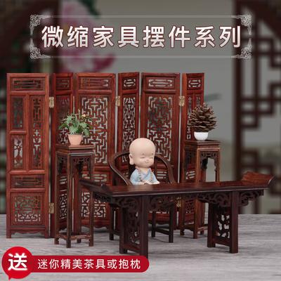 红木微型家具仿古微缩模型场景组合红酸枝迷你小家具摆件椅子屏风