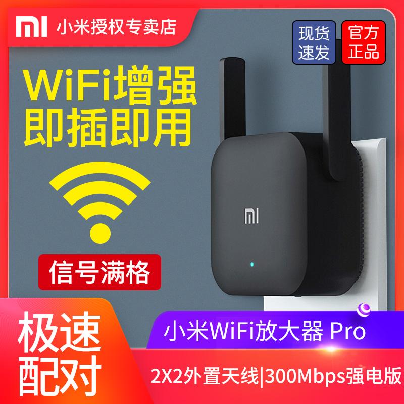小米wifi放大器PRO无线网信号满格增强器中继器便携家用wifi加强器接收防蹭网穿墙扩展路由器扩大器