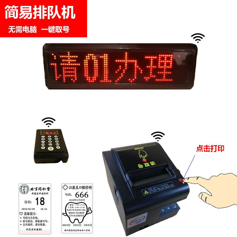 小型简易自动切纸排队机商用银行餐厅诊所取号机无线排队机取票机
