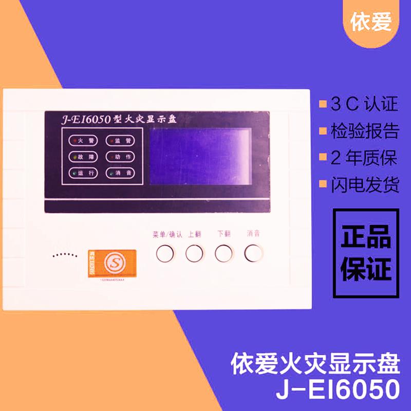 依爱层显J-EI6050依爱火灾显示盘层显依爱楼层显示器火灾显示盘