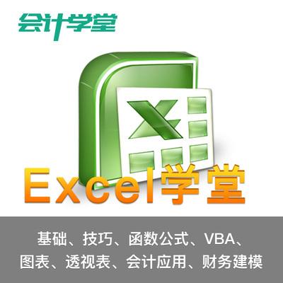 Excel视频教程 基础 函数 透视表 图表 财务建模会计应用实操讲解