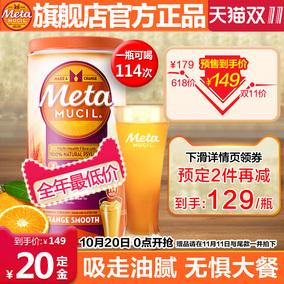 美国进口Metamucil美达施膳食纤维粉香橙味114次meta纤维素非代餐