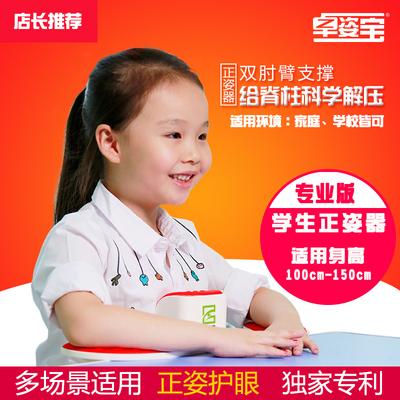 小学生读写姿势纠正器二代专业版儿童驼背矫正器坐姿矫正器