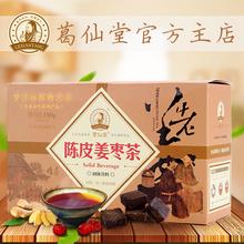 葛仙堂 陈皮姜枣茶 姜汁姜糖 驱寒生姜红糖姜汤老姜茶