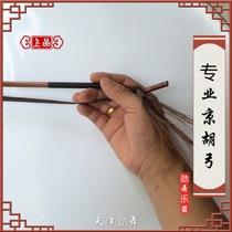 8701L专业罗汉竹京胡一级罗汉竹材质黑黄檀木轴北京星海京胡乐器