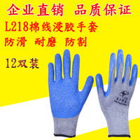Labor insurance work thick rubber wear-resistant anti-skid dipping protective work labor site plastic rubber gloves