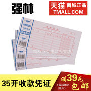 35k receipt voucher Qianlin 110-35 receipt voucher Office financial supplies accounting book voucher universal handwritten receipt vouchers