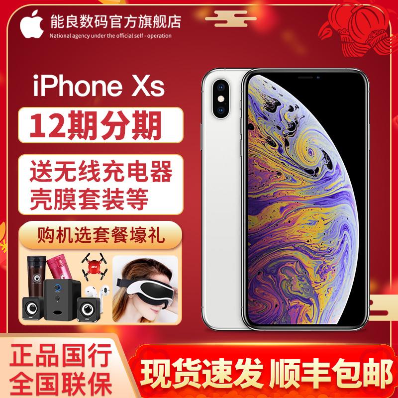 现货速发/送无线充延保等/12期分期Apple/苹果 iPhone XS  苹果10 S苹果XS iphonexs xr 8  8p max手机