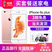 能良官方旗舰店正品当天发/3期免息/送壳膜Apple/苹果 iPhone 6s Plus全网通 苹果6sp iphone6splus