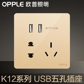 OPPLE欧普照明带保护门单相两极双用 两极带接地暗装插座带电源适配器DS-K128502-J5-USB五孔插座-纯平圆角开关插座