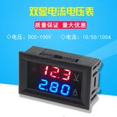 10A 100A DC0 100V LED直流双显示数字电流电压表 50A 微调表头