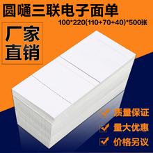 500张打印纸 圆中通百世申通快递空白热敏纸100 220 三联电子面单