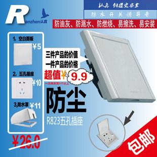 防水插座地插厨房浴霸插座二三插五孔卫生间86型安全插座带盖