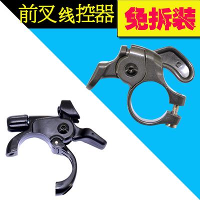 山地车油簧前叉线控器 气叉神叉肩控改线控开关器按钮三拓XCR配件